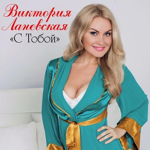 Виктория Ланевская презентовала новую композицию «С Тобой»