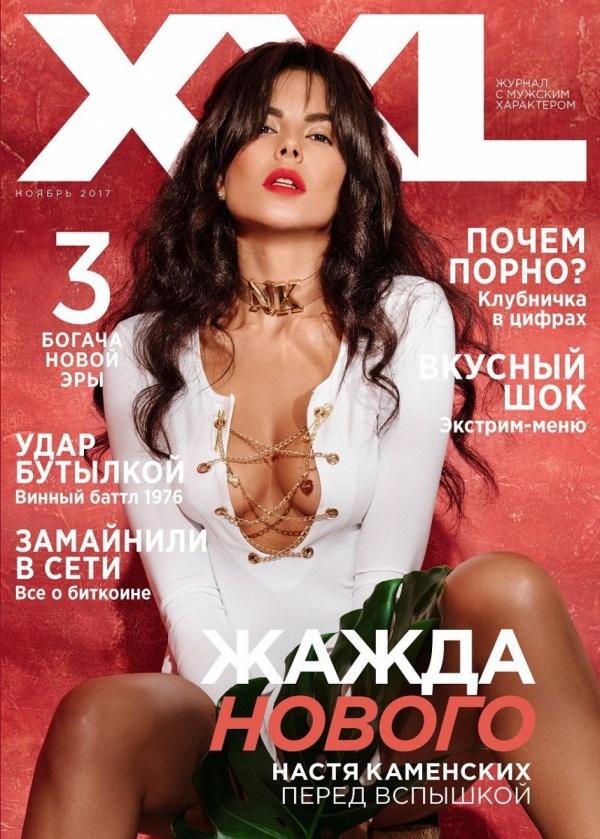 Настя Каменских полностью разделась для журнала XXL
