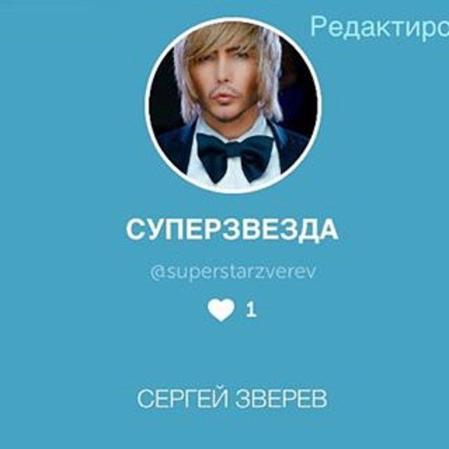 Сергей Зверев пытается захватить приложение Periscope