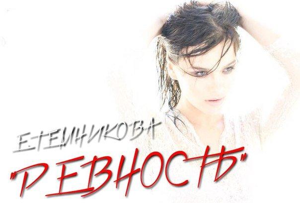 """Самый ожидаемый сингл от Елены Темниковой - """"Ревность"""""""
