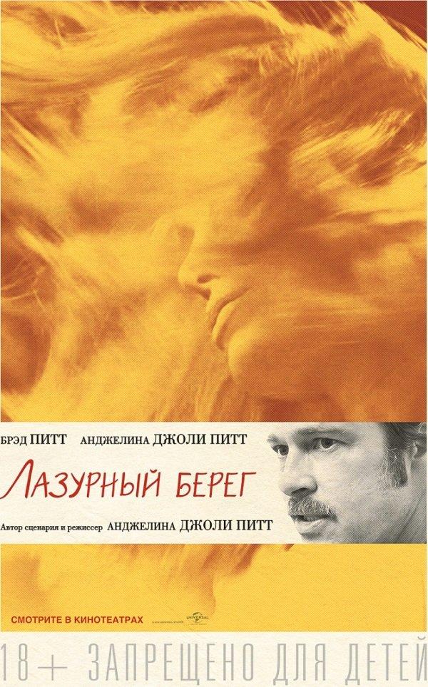 Киноклуб film.ru. приглашает на специальный показ фильма «Лазурный берег»