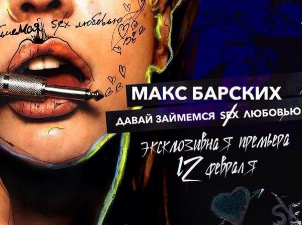 Макс Барских презентовал песню Давай займемся любовью