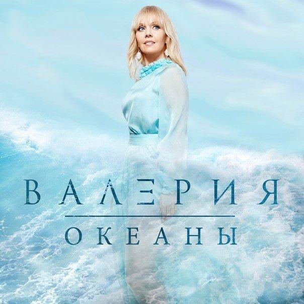 """Певица Валерия перезнтовала премьеру нового сингла """"Океаны"""""""