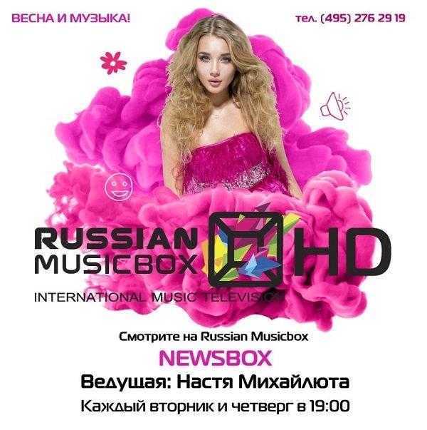 Анастасия Михайлюта стала ведущей канала Russian MusicBox