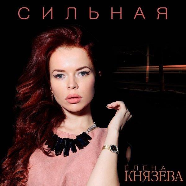 Певица Елена Князева представила новый альбом под названием Сильная