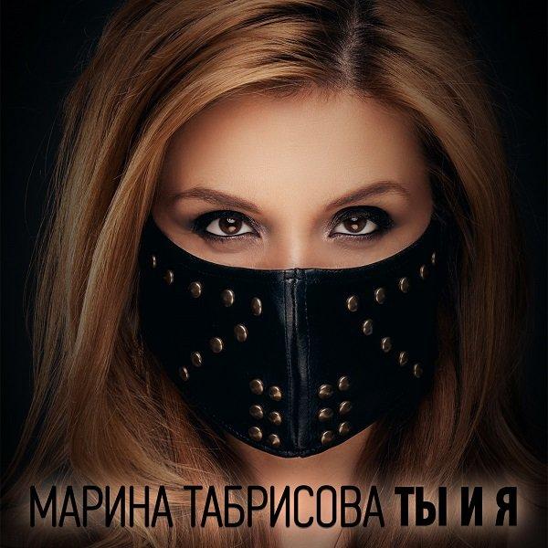В России появилась певица Марина Табрисова, пожелавшая скрыть свое лицо