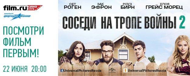 Киноклуб Film.ru приглашает на специальный показ фильма «Соседи. На тропе войны 2»