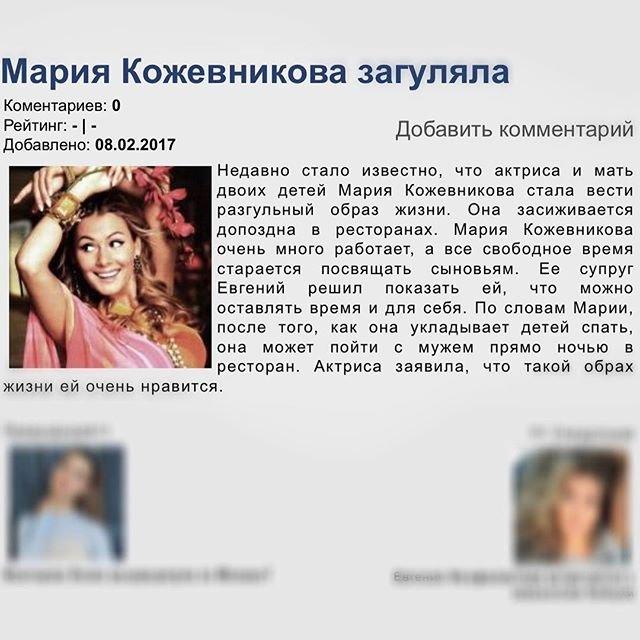 Мария Кожевникова рассказала правду о своих «ночных похождениях» по ресторанам