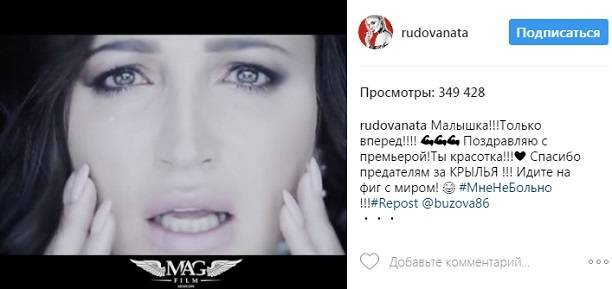 Наталья Рудова приняла участие в скандале с Бузовой