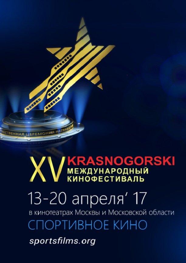 Звёзды соберутся на XV Международном фестивале спортивного кино «Красногорский»