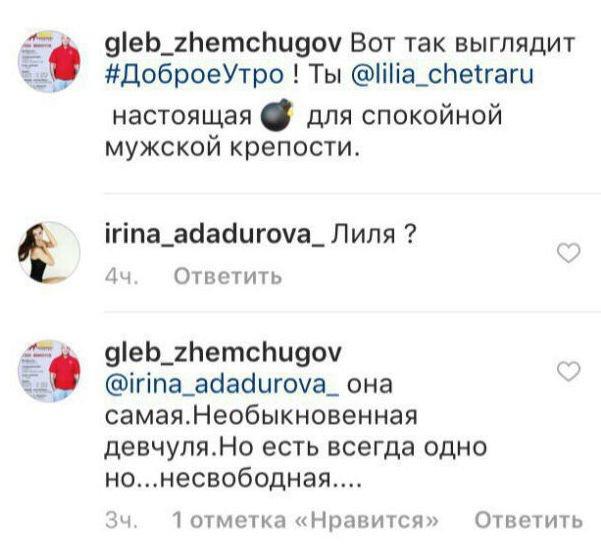Глеб Жемчугов испытывает сильные чувства