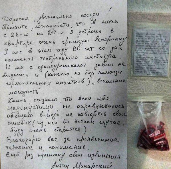 Антон Макарский принес извинения соседям за шумную вечеринку