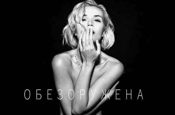 Эстрадная певица Полина Гагарина снялась обнаженной