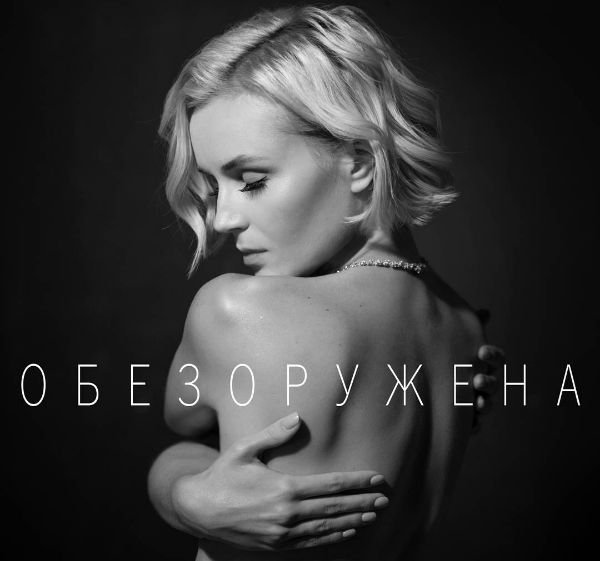 Полина Гагарина на100% обнажилась для обложки новоиспеченной песни «Обезоружена»