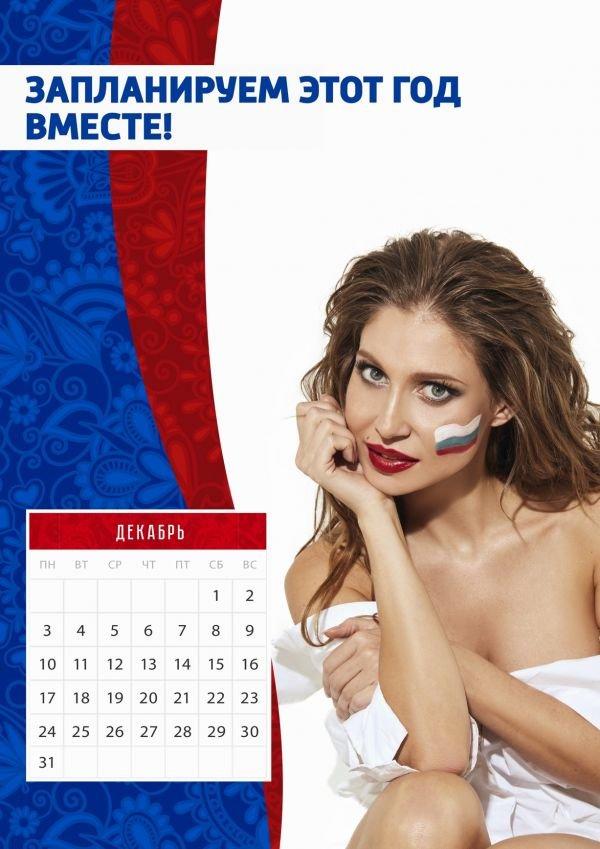Красотка Натали Соболева сделала откровенное предложение президенту