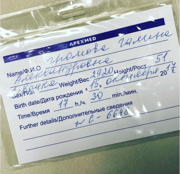 Галина Ржаксенская принимает поздравления с рождением первенца