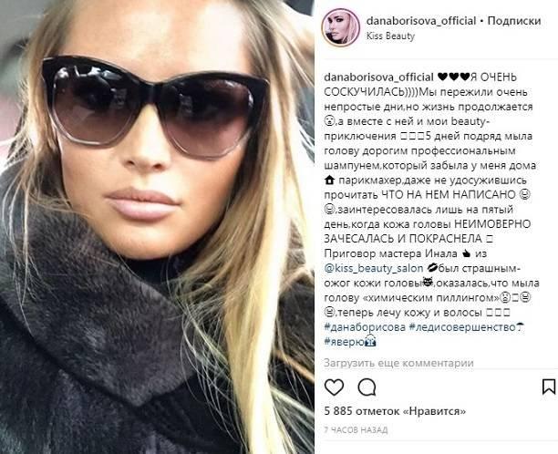 Дана Борисова окончательно испортила волосы
