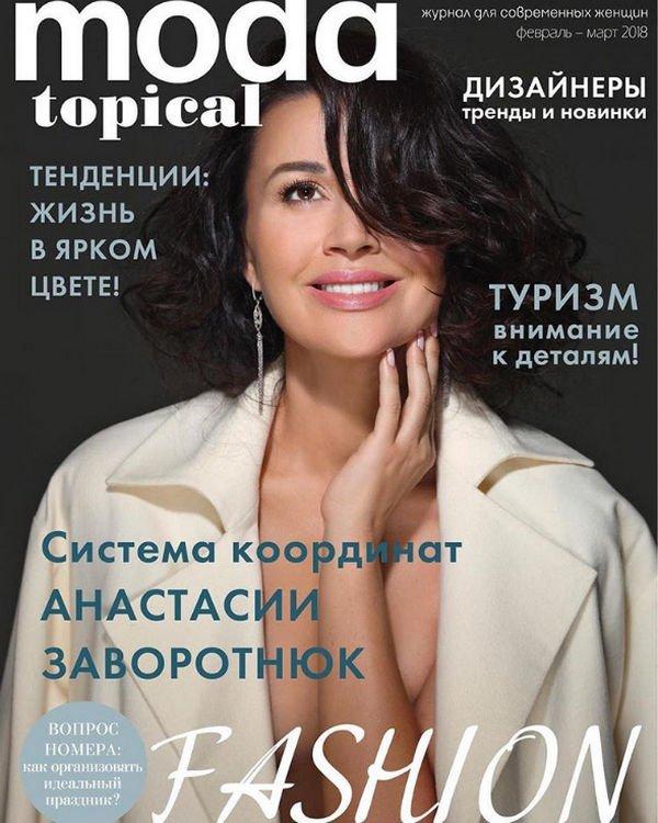 Фанаты не узнали Анастасию Заворотнюк