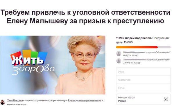 Елене Малышевой грозит тюрьма за свои высказывания