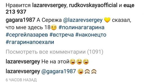 """Сергею Лазареву пришлось """"обломать"""" Полину Гагарину"""