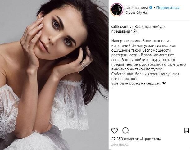 Сати Казанова пролила свет на отношения с мужем