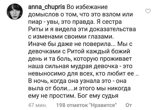 Сестра Дакоты раскрыла неприятные детали развода Риты и Влад Соколовский