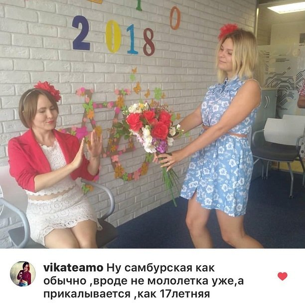 Настасья Самбурская поскандалила с подписчицей