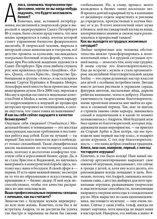 Бизнесвумен Алиса Лобанова украсила обложку журнала OK