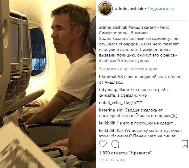 Дочь пьяного Алексей Панин встала на его защиту