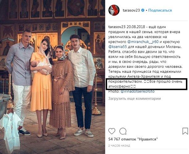 Дмитрий Тарасов показал лицо дочери и поделился подробностями крестин