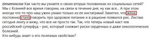 Курбан Омаров сделал ошибку в отношении жены Ксении Бородиной