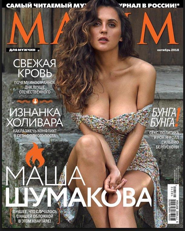 Мария Шумакова снялась обнаженной для мужского журнала