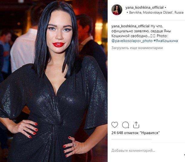 Яна Кошкина поставила точку в отношениях со своим бойфрендом