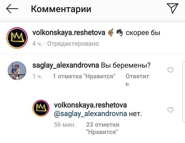 Анастасия Решетова отказалась от беременности