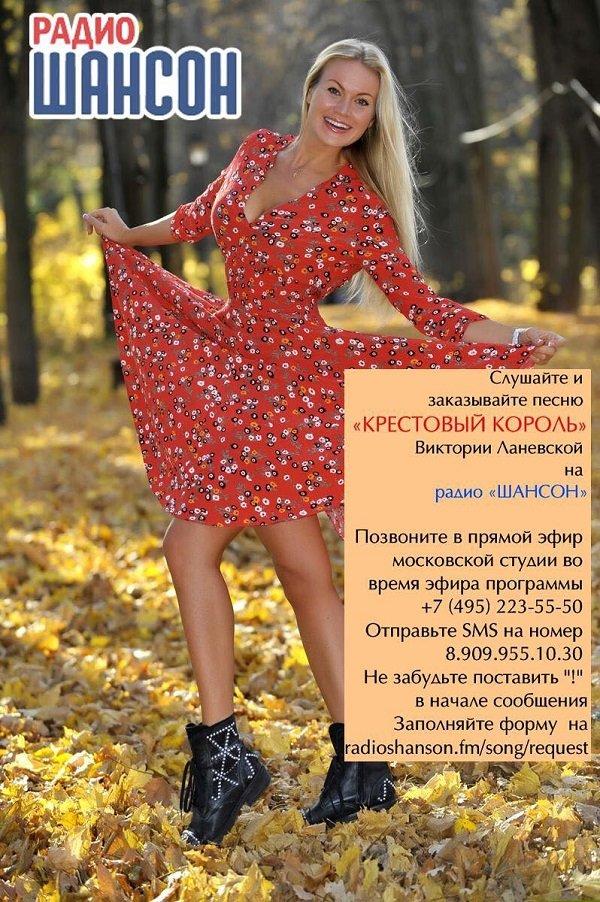 """""""Крестовый Король"""" Виктории Ланевской зазвучал на радио """"Шансон"""""""