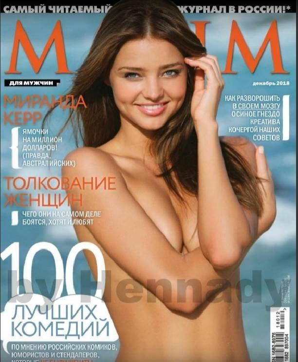 Журнал Maxim поместил на обложке декабрьского номера древние снимки Миранды Керр