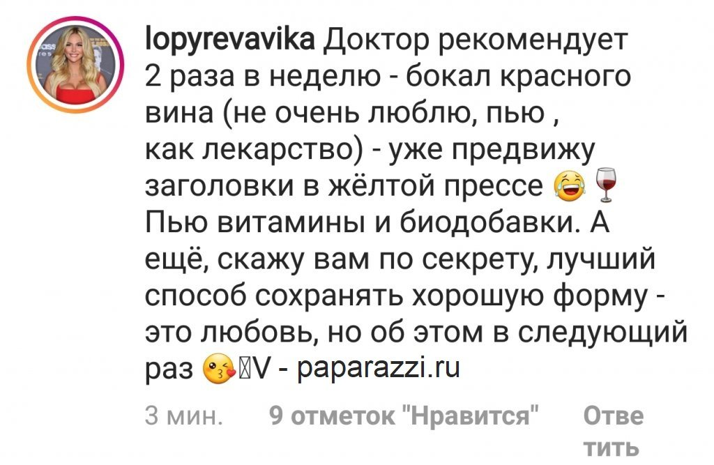 Беременная Виктория Лопырёва призналась, что употребляет алкоголь
