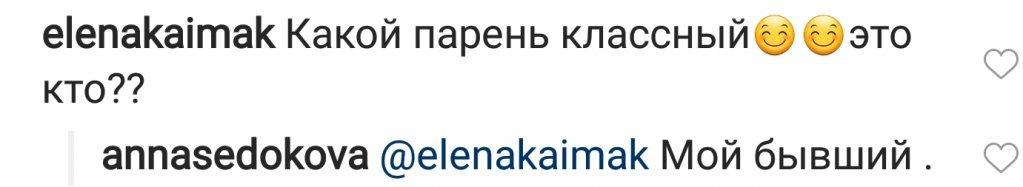 Анна Седокова впервые показала своего бывшего