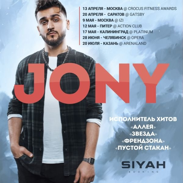 Азербайджанский певец JONY