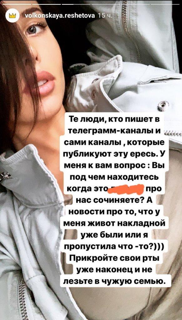 Анастасия Решетова перестала выходить из дома после слухов о беременности не от Тимати