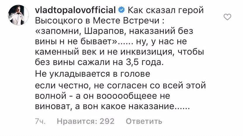 Сергей Лазарев и Влад Топалов поссорились в Instagram