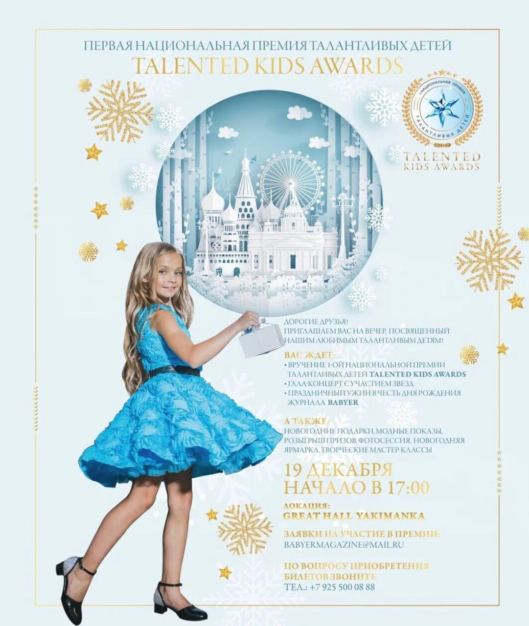 В Москве состоится Первая Национальная Премия Талантливых Детей «Talented Kids Awards»
