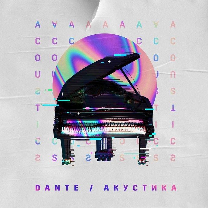 DANTE выпустил акустический альбом