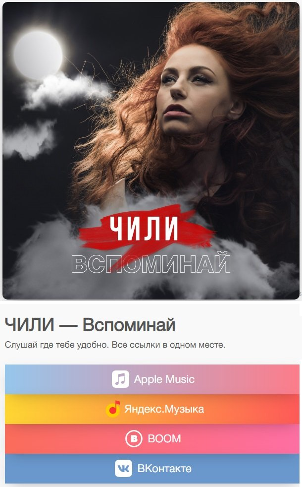 Лидер группы «Чили» Ирина Забияка красиво презентовала новый трек «Вспоминай»