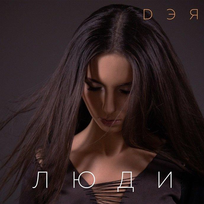Певица Дэя выпустила новый трек «Люди»