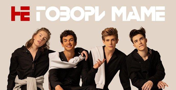 """""""Не говори маме»: Виктор Дробыш представил свой новый музыкальный проект"""