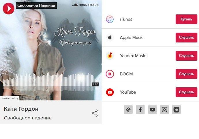 Катя Гордон посвятила песню своему бывшему мужу Сергею Жорину