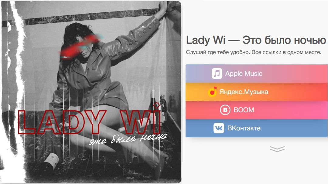 Таинственная певица Lady Wi заинтриговала меломанов и звезд шоу-бизнеса