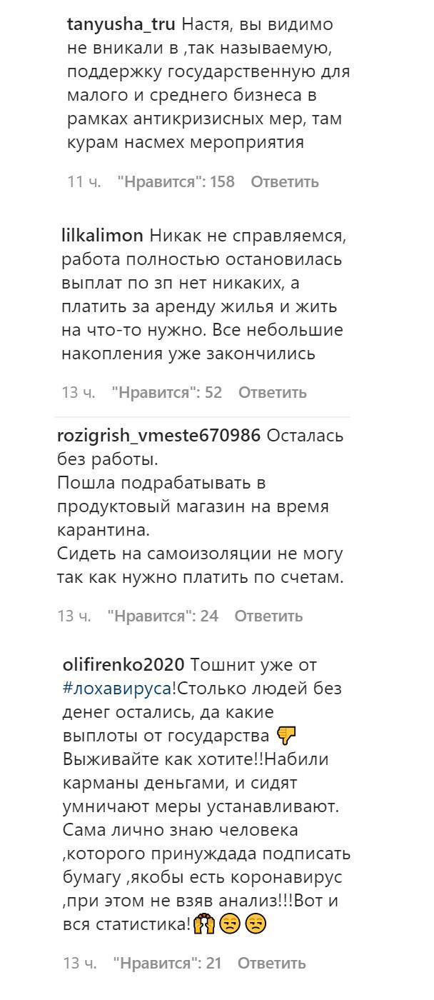 Анастасия Решетова оказалась в трудном финансовом положении