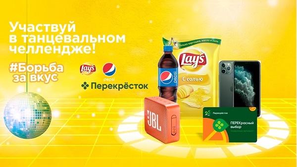 «Кто перетанцует Пухляша?» : Lay's®, Pepsi® и Перекресток запустили танцевальный челлендж